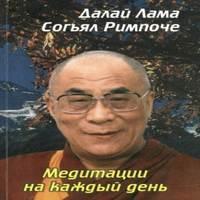 Медитации на каждый день (аудиокнига)