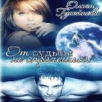 Гусейнова Ольга — От судьбы не спрячешься(аудиокнига)