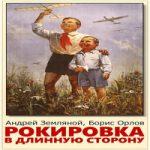 Андрей Земляной, Борис Орлов — Рокировка в длинную сторону (аудиокнига)