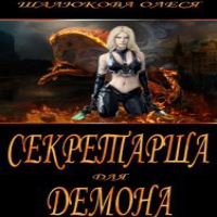 Секретарша для демона (аудиокнига)