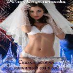 Юлия Стрельникова — Сказки должны кончаться свадьбой (аудиокнига)