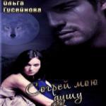 Гусейнова Ольга — Согрей мою душу!(аудиокнига)