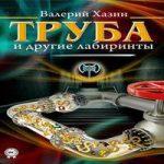 Валерий Хазин — Труба и другие лабиринты (аудиокнига)