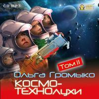 olga-gromyko-kosmotehnoluhi-tom-2
