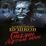 Александр Бушков — Сталин. Ледяной седалище (аудиокнига)