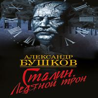 Сталин. Ледяной трон (аудиокнига)