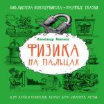 Александр Никонов — Физика на пальцах. Для детей и родителей, которые хотят объяснять детям (аудиокнига)