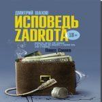 Дмитрий Шахов — Исповедь задрота (аудиокнига)