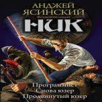 Анджей Ясинский — Ник Программист. Снова юзер. Продвинутый юзер (сборник) (аудиокнига)