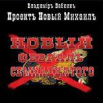 Владимир Бабкин — Новый Февраль семнадцатого (аудиокнига)