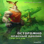 Виталий Березюк — Осторожно опасный кролик (аудиокнига)