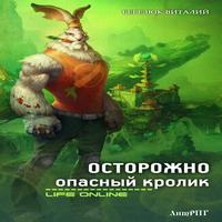 Осторожно опасный кролик (аудиокнига)