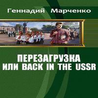 Перезагрузка или Back in the USSR (аудиокнига)