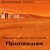 Сергей Плотников - Пропавшая (аудиокнига)