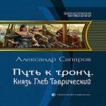 Александр Сапаров — Путь ктрону. Князь Глеб Таврический (аудиокнига)