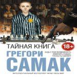 Грегори Самак — Тайная книга (аудиокнига)
