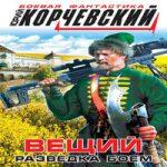 Юрий Корчевский — Вещий. Разведка боем (аудиокнига)