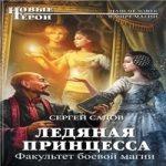 Сергей Садов — Факультет боевой магии (аудиокнига)