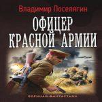 Поселягин командир красной армии 3