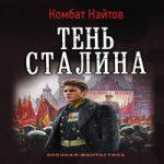 Комбат Найтов — Тень Сталина (аудиокнига)