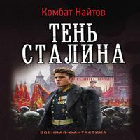 Тень Сталина (аудиокнига)