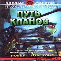 Легенда о нефритовом соколе-1 Путь Кланов (аудиокнига)