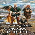 Алексей Пехов — Искра и ветер (аудиокнига)