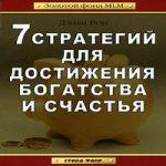 Джим Рон — 7 стратегий для достижения богатства и счастья (аудиокнига)