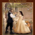 Анна Гаврилова — Беспокойное счастье, или Секреты маленького дракона (аудиокнига)