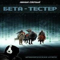 Бета-тестер (аудиокнига)