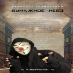 Валентин Холмогоров — Бумажное небо (аудиокнига)