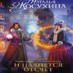 Наталья Косухина — Иначнется отсчет (аудиокнига)