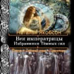 Наталья Якобсон — Избранники Тёмных сил (аудиокнига)