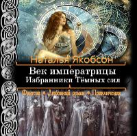 Избранники Тёмных сил (аудиокнига)