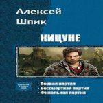 Шпик Алексей — Кицуне. Трилогия (аудиокнига)