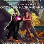 Милена Завойчинская     — Книгоходцы особого назначения (аудиокнига)