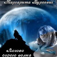 Логово серого волка(аудиокнига)