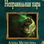 Алена Медведева — Неправильная пара (аудиокнига)