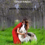 Евгения Кобрина   — Непреложная пара (аудиокнига)