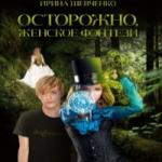 Ирина Шевченко — Осторожно, женское фэнтези-1(аудиокнига)