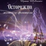 Ирина Шевченко — Осторожно, женское фэнтези-2(аудиокнига)