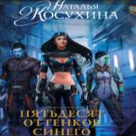 Косухина Наталья — Пятьдесят оттенков синего (аудиокнига)