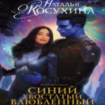 Косухина Наталья — Синий, хвостатый, влюбленный (аудиокнига)
