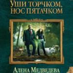 Алена Медведева — Уши торчком, нос пятачком (аудиокнига)