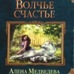 Алена Медведева — ВОЛЧЬЕ СЧАСТЬЕ (аудиокнига)