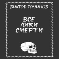 Все лики смерти (сборник) (аудиокнига)