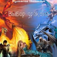 Выбор дракона (аудиокнига)
