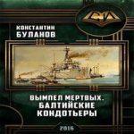 Константин Буланов — Вымпел мертвых. Балтийские кондотьеры (аудиокнига)