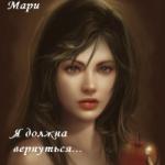 Мари Юсупова   — Я должна вернуться  (аудиокнига)
