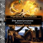 Наталья Якобсон — Живая статуя (аудиокнига)